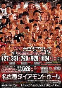 「Death Market51」愛知・名古屋ダイアモンドホール大会
