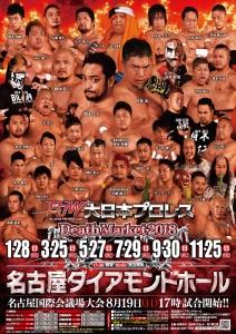 「Death Market42」 愛知・名古屋ダイアモンドホール大会