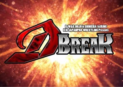 【大日本プロレス主催】大日本プロレス×2AW合同興行「D-BREAK」東京・新木場1stRING大会