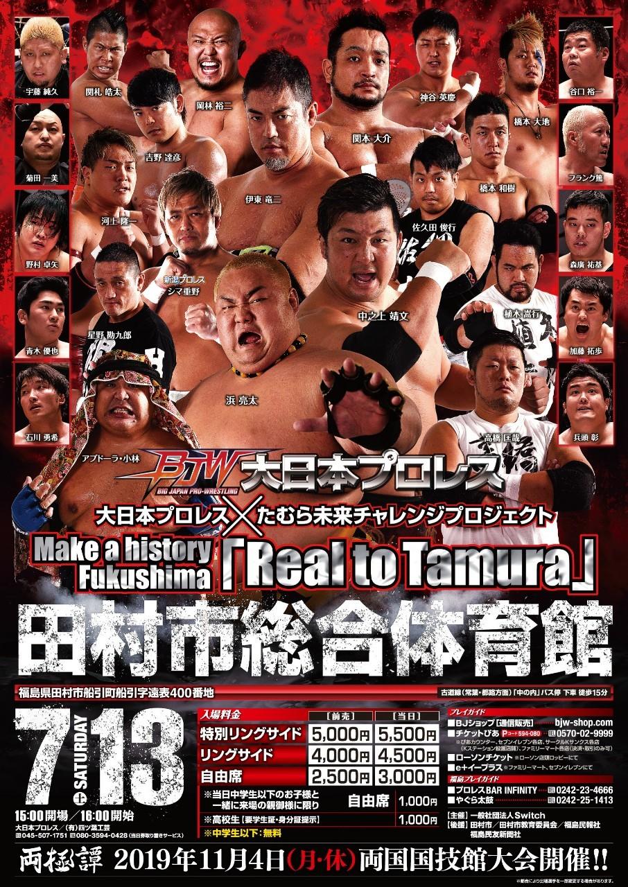 「Make A History FUKUSHIMA~Real to Tamura~」福島・田村市総合体育館大会