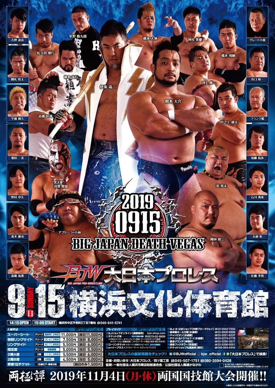「BIG JAPAN DEATH VEGAS」 神奈川・横浜文化体育館大会