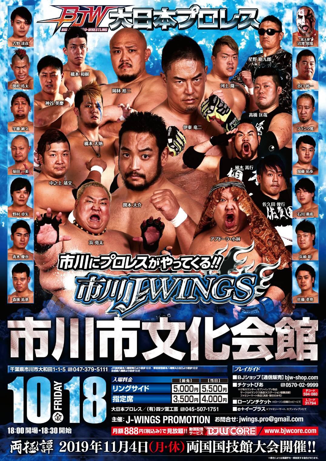 【初開催】「市川にプロレスがやってくる~J-WINGS」千葉・市川市文化会館大会