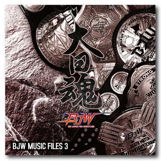 大日本プロレスのテーマ曲がスマホでいつでも聴ける!「大日魂 BJW MUSIC FILES 3」配信サービススタートのお知らせ