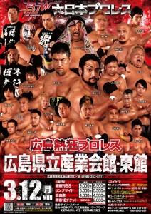 「一騎当千~STRONG CLIMB~公式戦」広島県立産業会館・東館大会