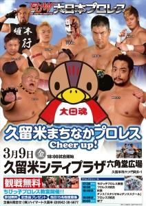 「久留米まちなかプロレス Cheer up!」福岡・久留米シティプラザ六角堂広場