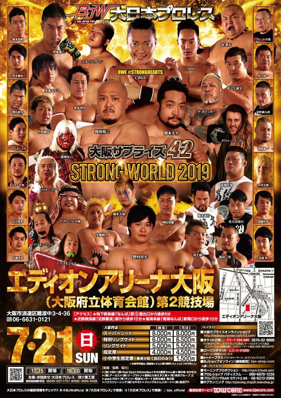 「大阪サプライズ42~STRONG WORLD 2019」エディオンアリーナ大阪・第2競技場大会