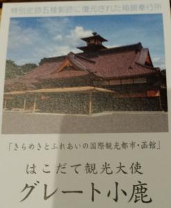グレート小鹿会長「函館観光大使」任命のお知らせ