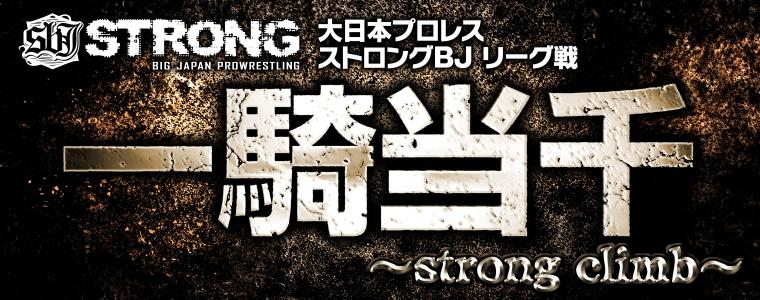 「一騎当千~STRONG CLIMB~公式戦」東京・新木場1stRING大会