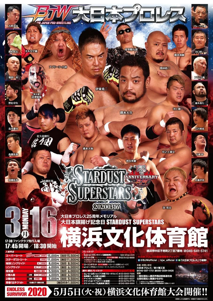 大日本プロレス25周年メモリアル大日本旗揚げ記念日「STARDUST SUPERSTARS」神奈川・横浜文化体育館大会