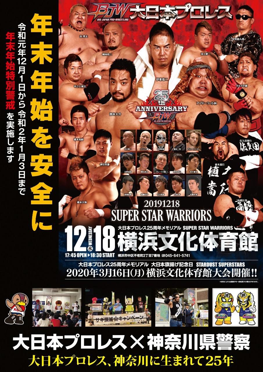 大日本プロレス25周年メモリアル「SUPER STAR WARRIORS」神奈川・横浜文化体育館大会