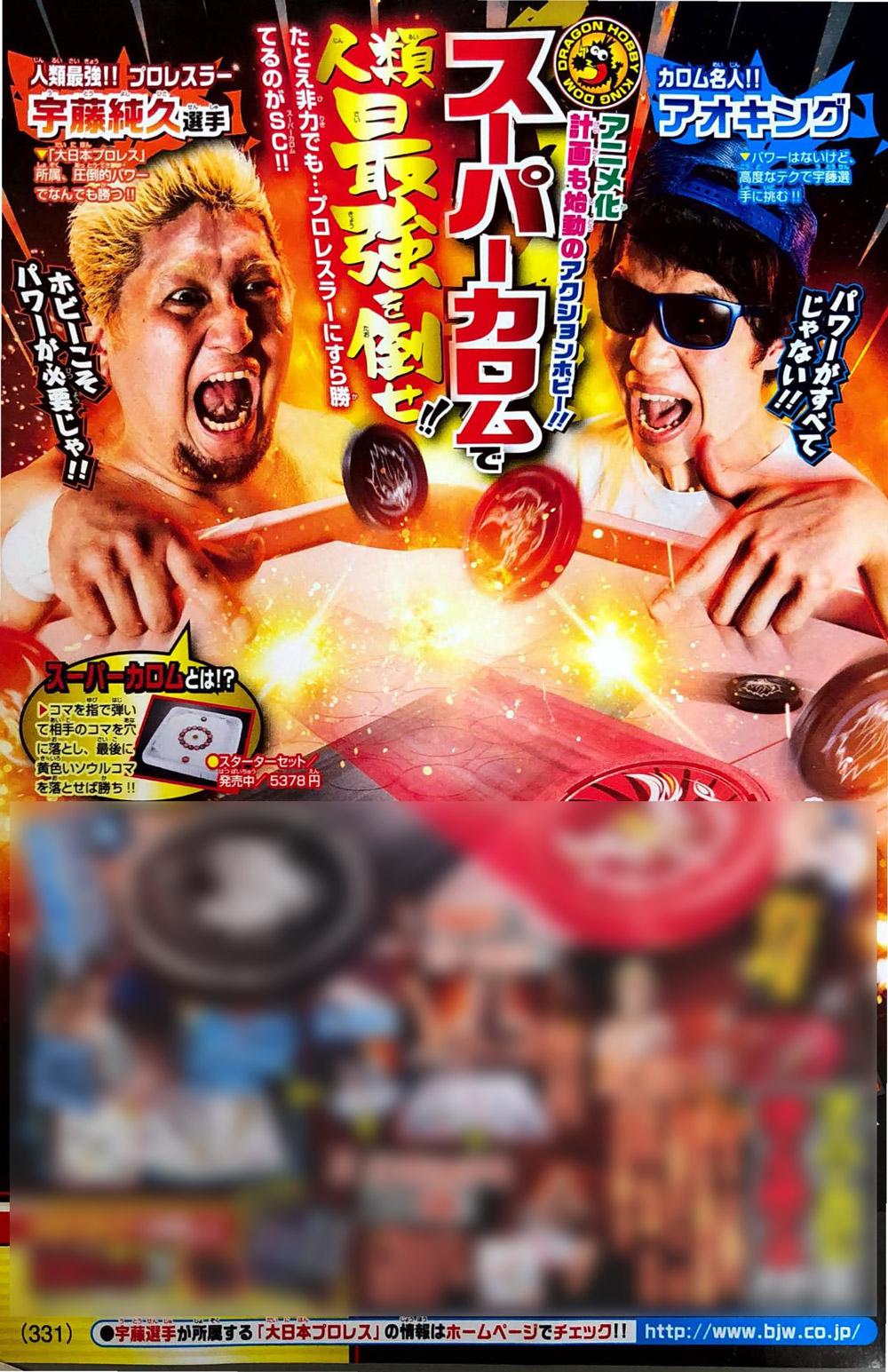宇藤純久がスーパーカロムでアオキングに再び挑む!コロコロコミック2019年7月号出演情報