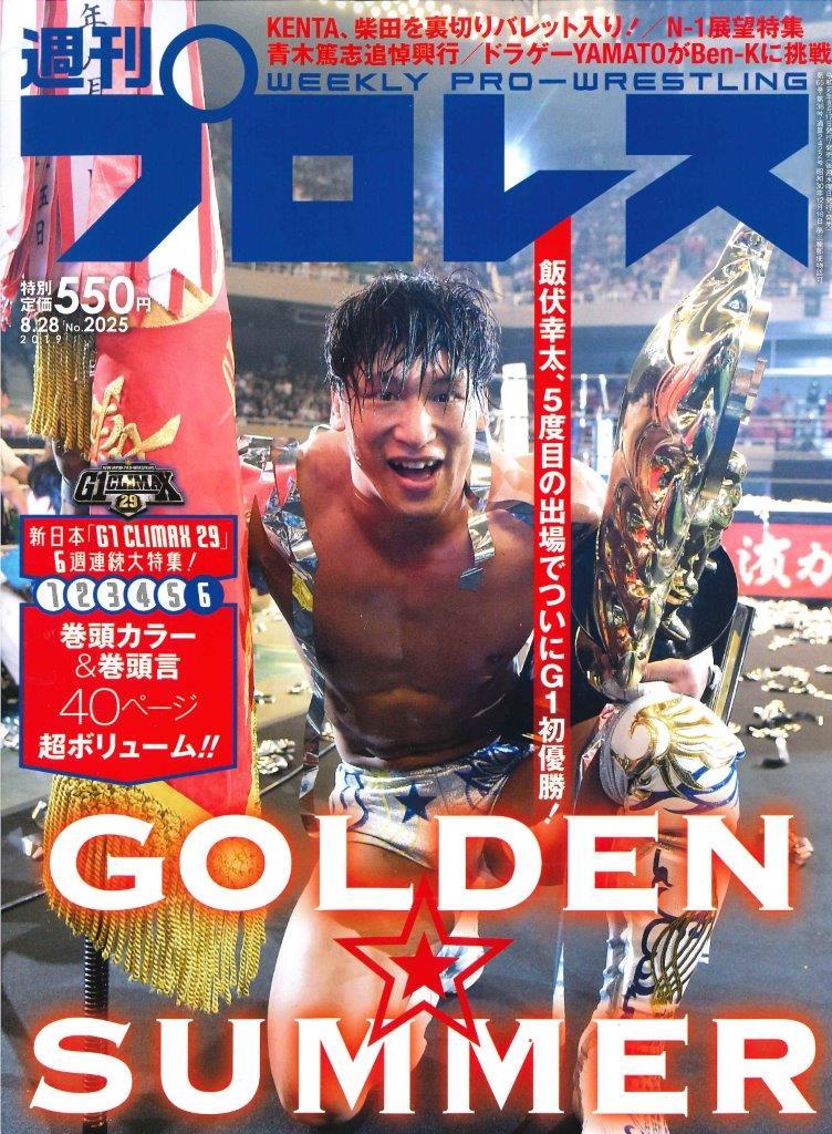 BJW認定ジュニアヘビー級選手権・初挑戦のフランク篤、TAJIRIに奮闘!週刊プロレス「NO.2025号」情報