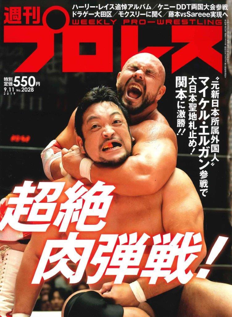 表紙は関本vsエルガン、2大王座戦の名古屋国際も詳報!週刊プロレス「NO.2028号」情報