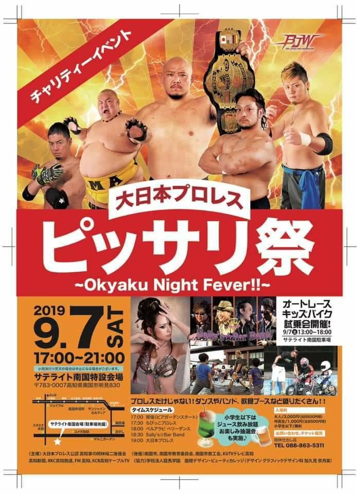 岡林裕二・高知凱旋「ピッサリ祭り~Okyaku Night Fever!!~」高知・サテライト南国特設会場大会