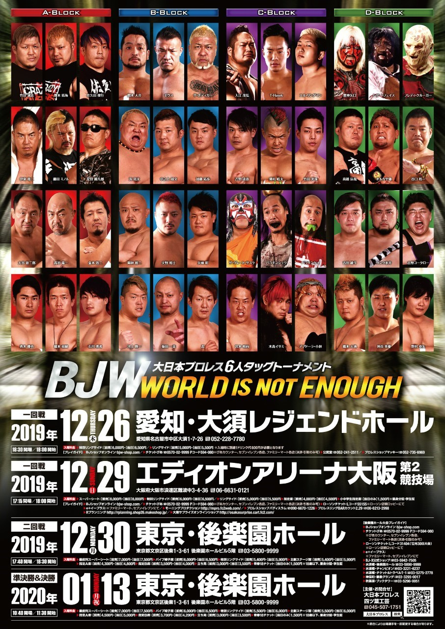 「BJW WORLD IS NOT ENOUGH~6人タッグトーナメント2回戦」東京・後楽園ホール大会
