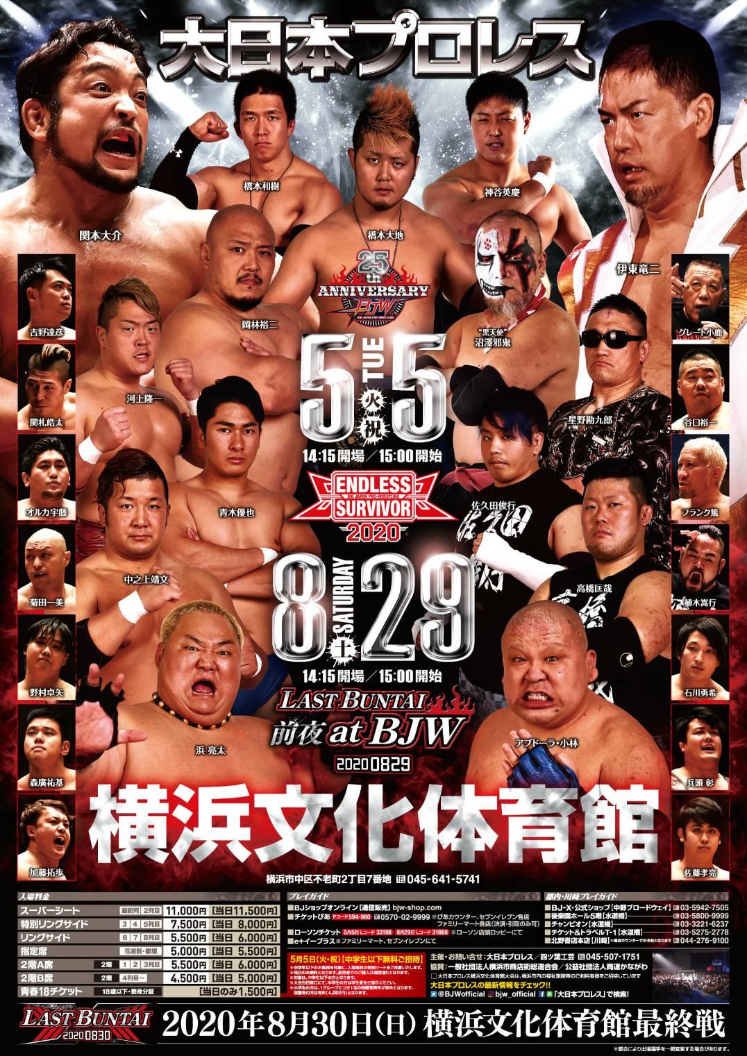 大会は延期となりました「Endless Survivor~2020」神奈川・横浜文化体育館大会