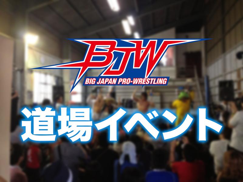 大日本プロレス「道場イベント2019冬」