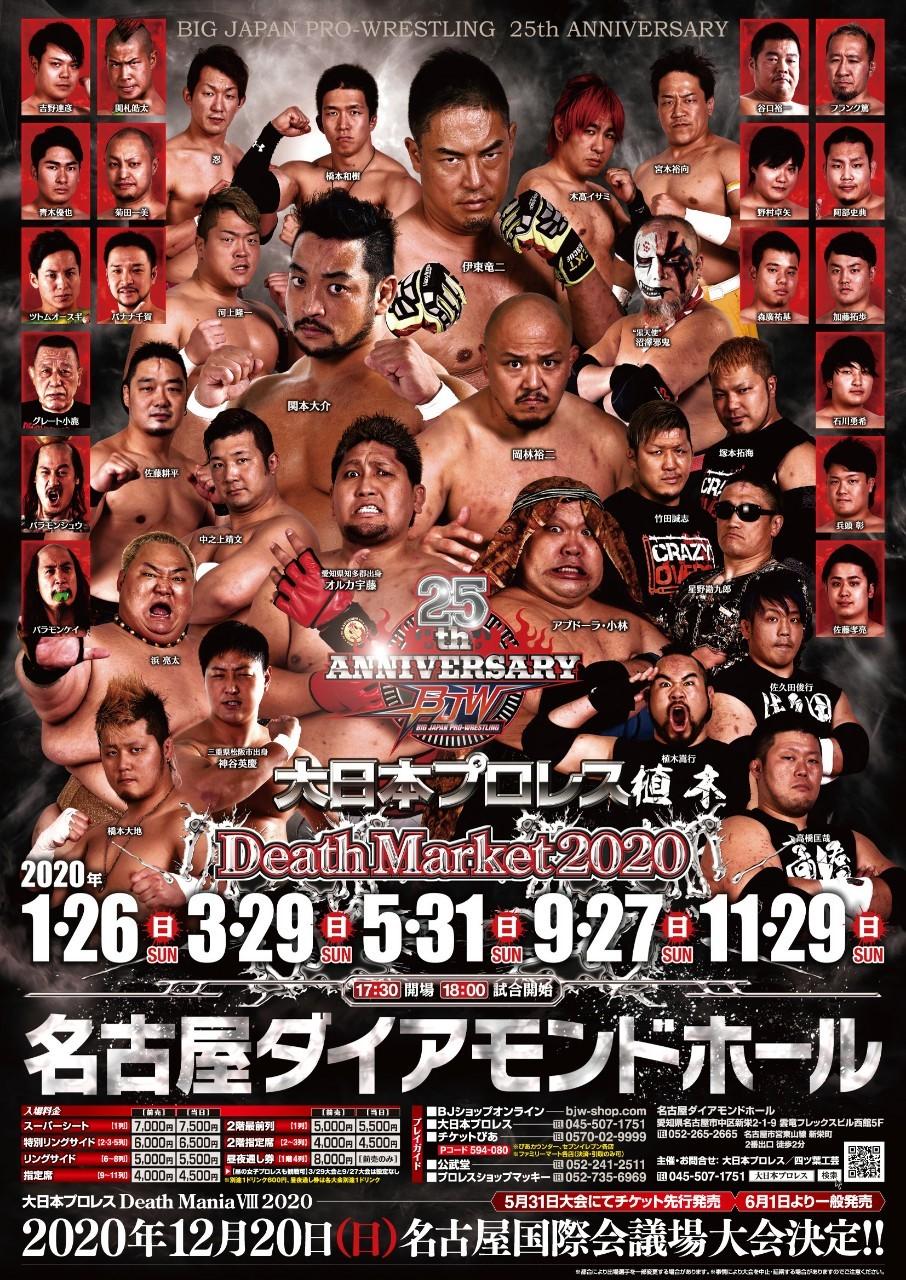 大会は中止となりました「Death Market56」 愛知・名古屋ダイアモンドホール大会