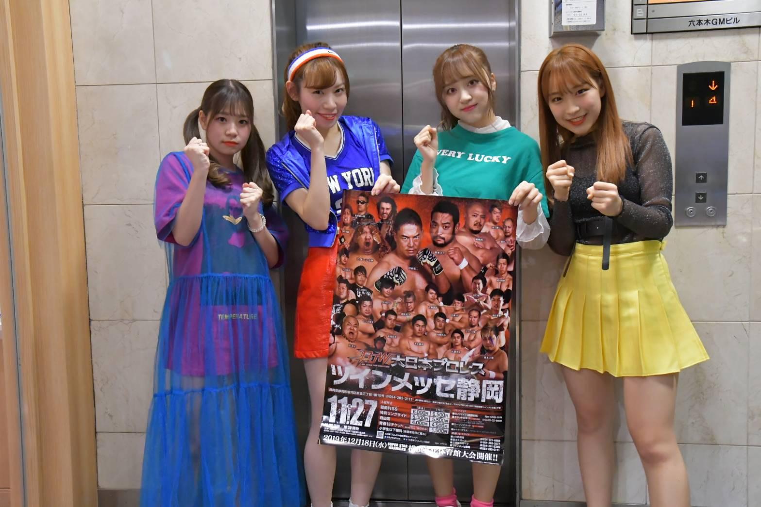 静岡大会で地元アイドル「ROSARIO+CROSS」とのコラボが決定!11/27(水)ツインメッセ静岡大会「ROSARIO+CROSS」ライブ情報