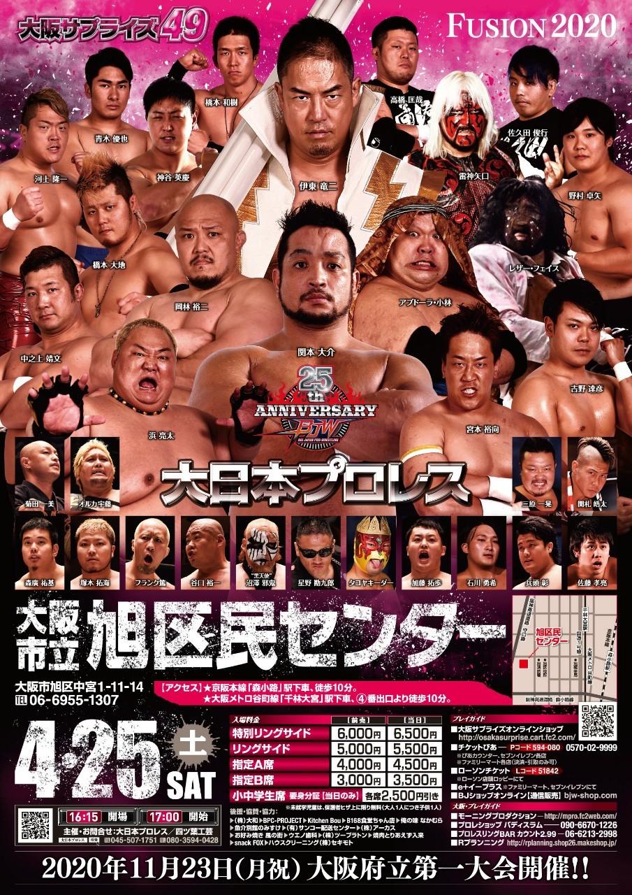 大会は延期となりました「大阪サプライズ49〜FUSION 2020」大阪市立旭区民センター大会