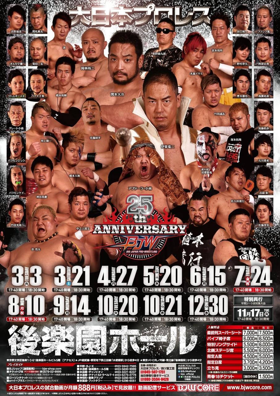 「一騎当千〜strong climb〜公式戦」東京・後楽園ホール大会