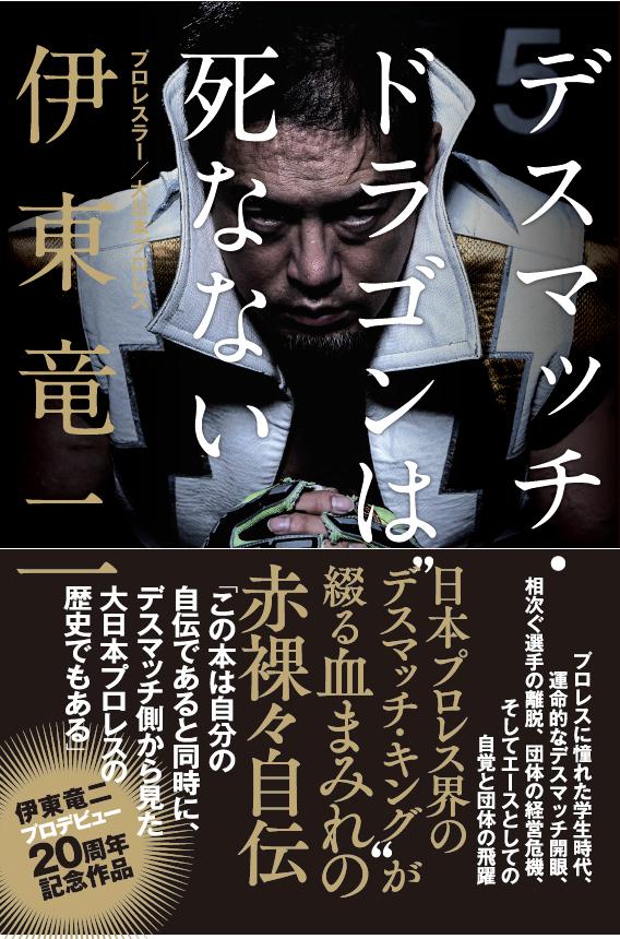 伊東竜二選手出演書泉ブックタワー『デスマッチ・ドラゴンは死なない』出版記念トークショー&撮影会