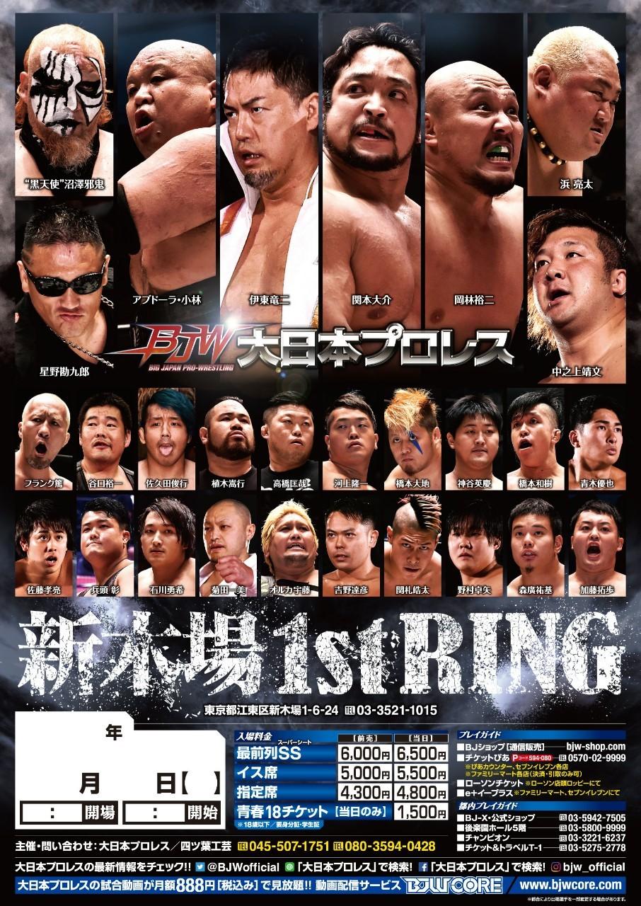 「デスマッチ・キングデス」東京・新木場1stRING大会