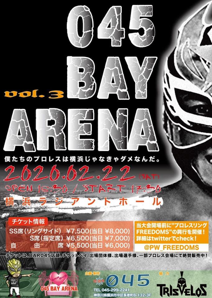 大日本プロレス多数参戦!2/22(土)「045 BAY ARENA Vol.3」神奈川・横浜ラジアントホール大会