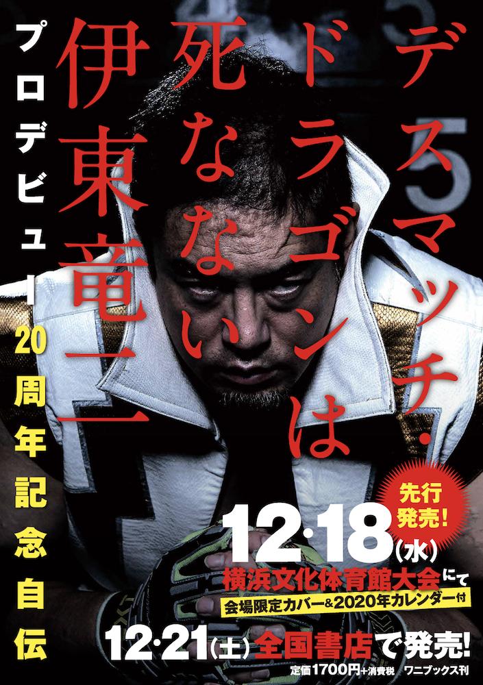 伊東竜二デビュー20周年記念 自伝本「デスマッチドラゴンは死なない」