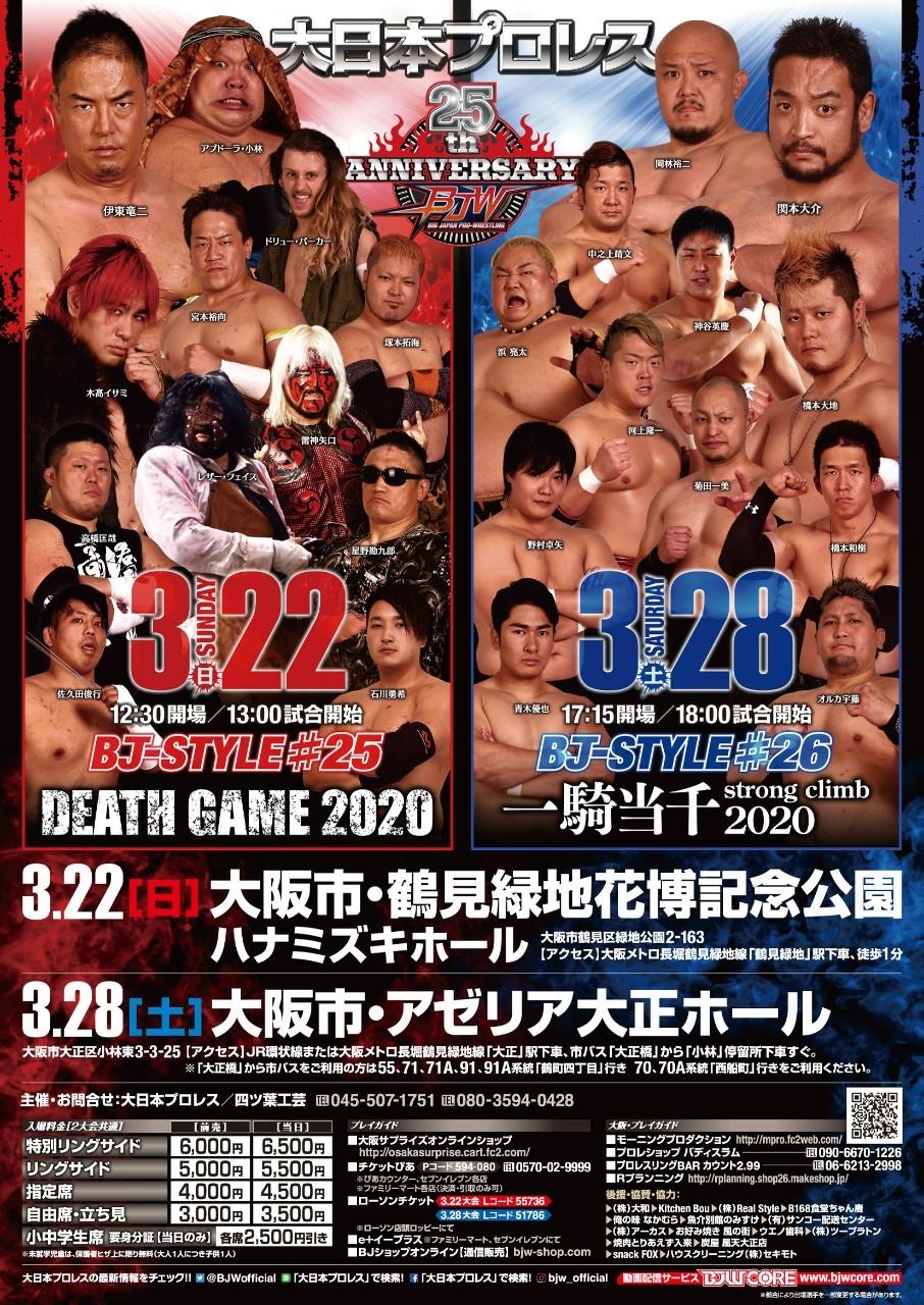 「BJ-STYLE♯25~DEATH GAME 2020」大阪市鶴見緑地花博記念公園・ハナミズキホール大会