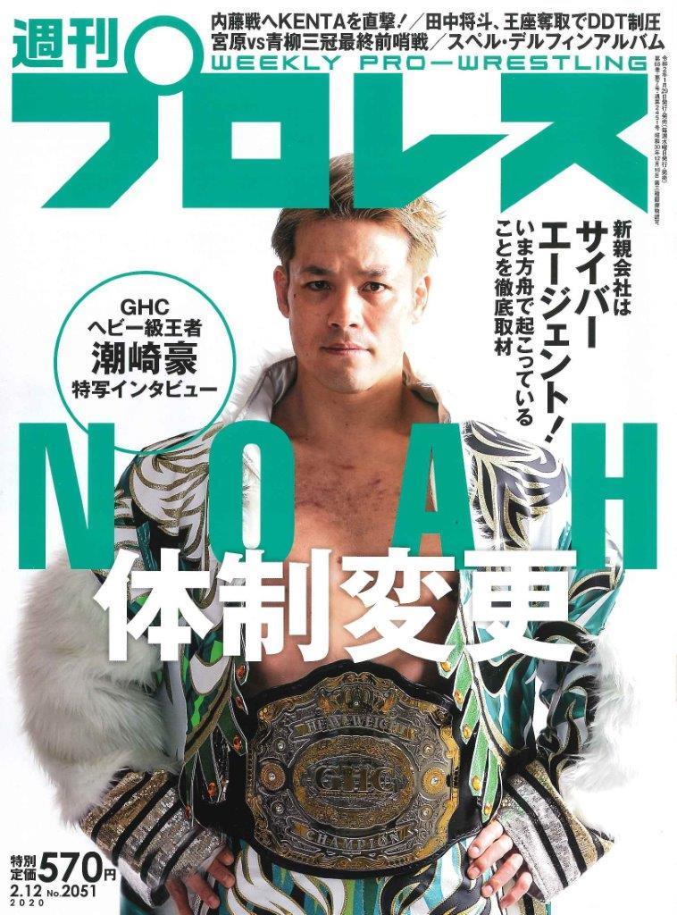 2/24大阪へ始まった橋本大地と野村卓矢の闘い、1/25新木場リポート週刊プロレス「NO.2051号」情報