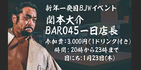 関本大介選手出演マスクバーBAR045 一日店長イベント