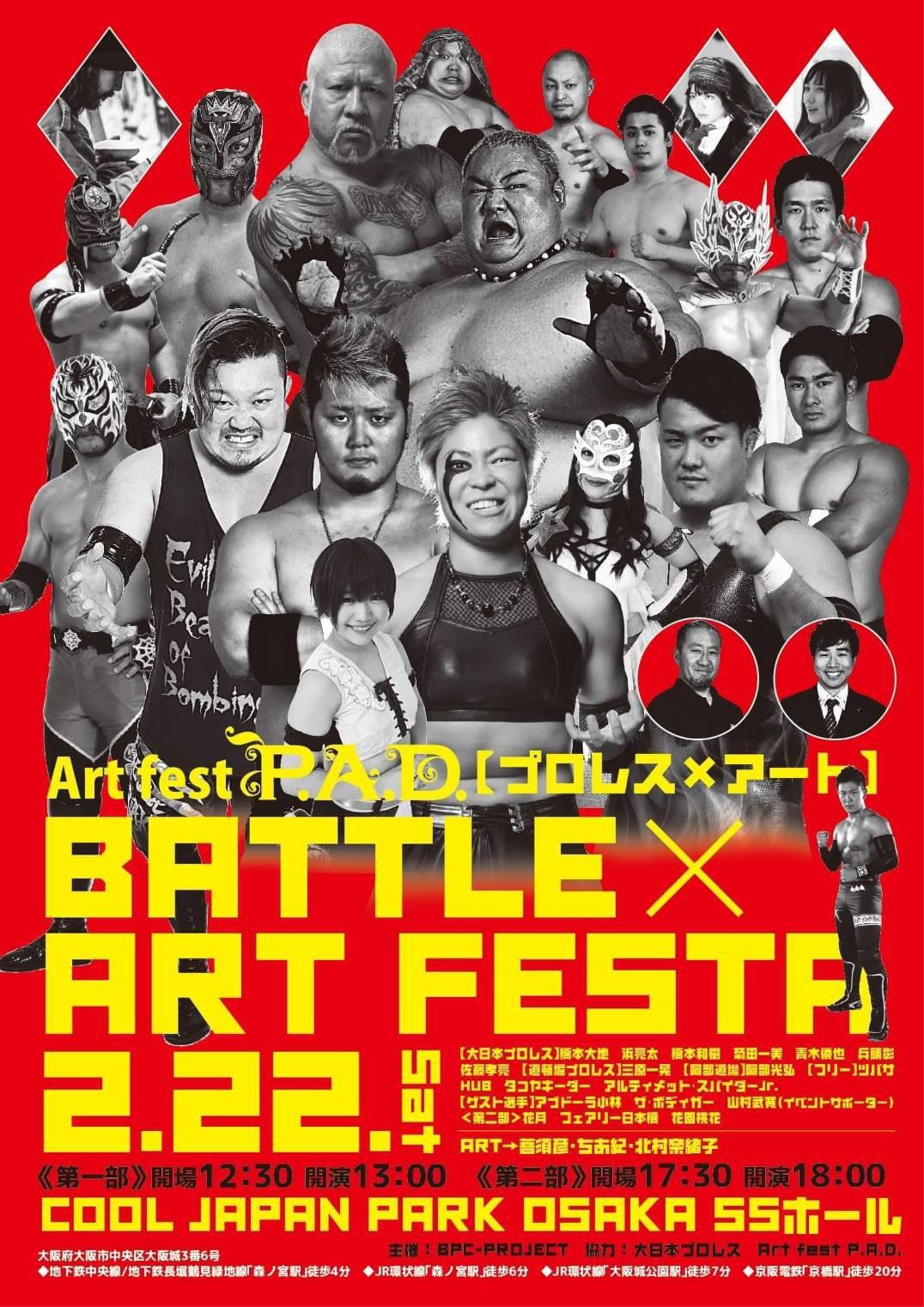 プロレスとアートのコラボイベントを昼夜で開催決定!「BATTLE×ART FESTA」クール ジャパンパーク大阪SSホールイベント