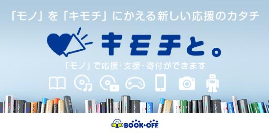 ブックオフコーポレーション様にご協力いただけることになりました大日本プロレス支援クラウドファンディング「キモチと。」掲載情報