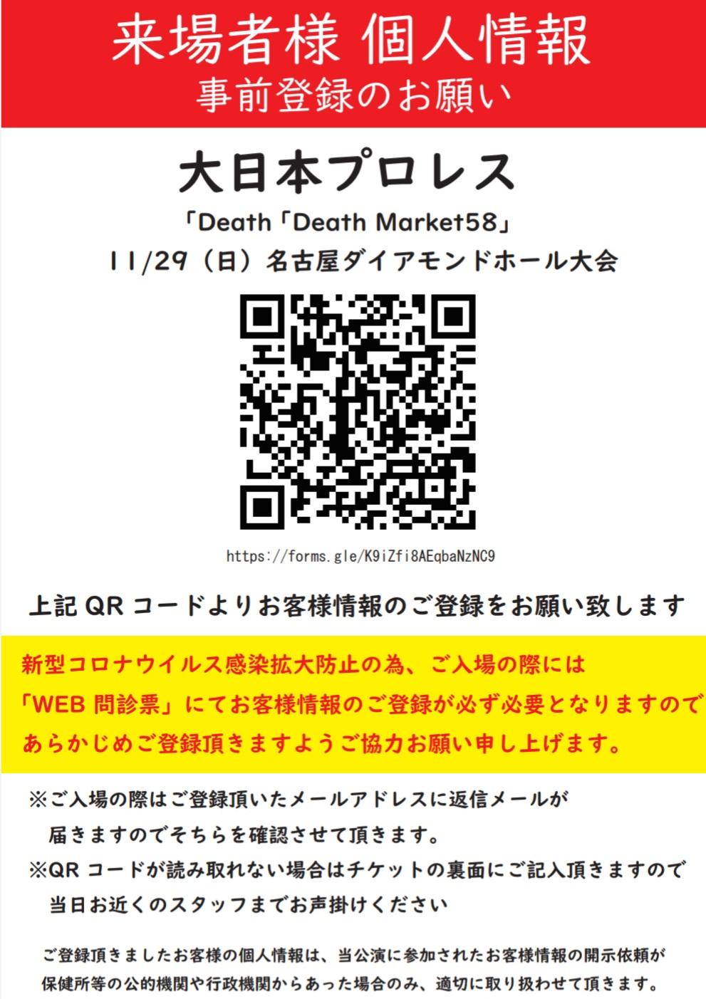 「Death Market58」 愛知・名古屋ダイアモンドホール大会※新型コロナウィルス対策座席表でのご案内となります。