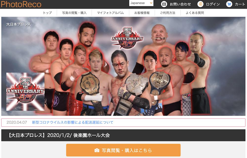 「PhotoReco」にてオフィシャルフォトをデータ販売開始!大日本プロレス オフィシャル「PhotoReco」サービス開始のお知らせ