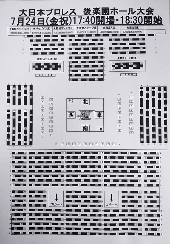 新型コロナウィルス感染症拡大防止対策の為、大幅な座席変更が行われる事となりました。7/12(日)(昼夜興行)東京・後楽園ホール大会7/24(金祝)東京・後楽園ホール大会座席に関してのお知らせ