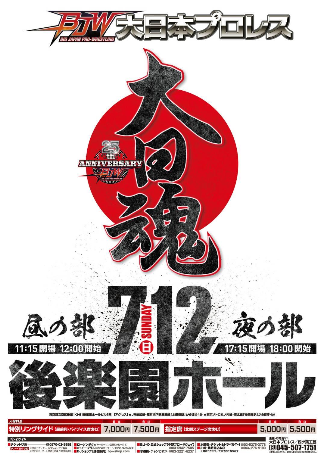東京・後楽園ホール大会【昼の部】