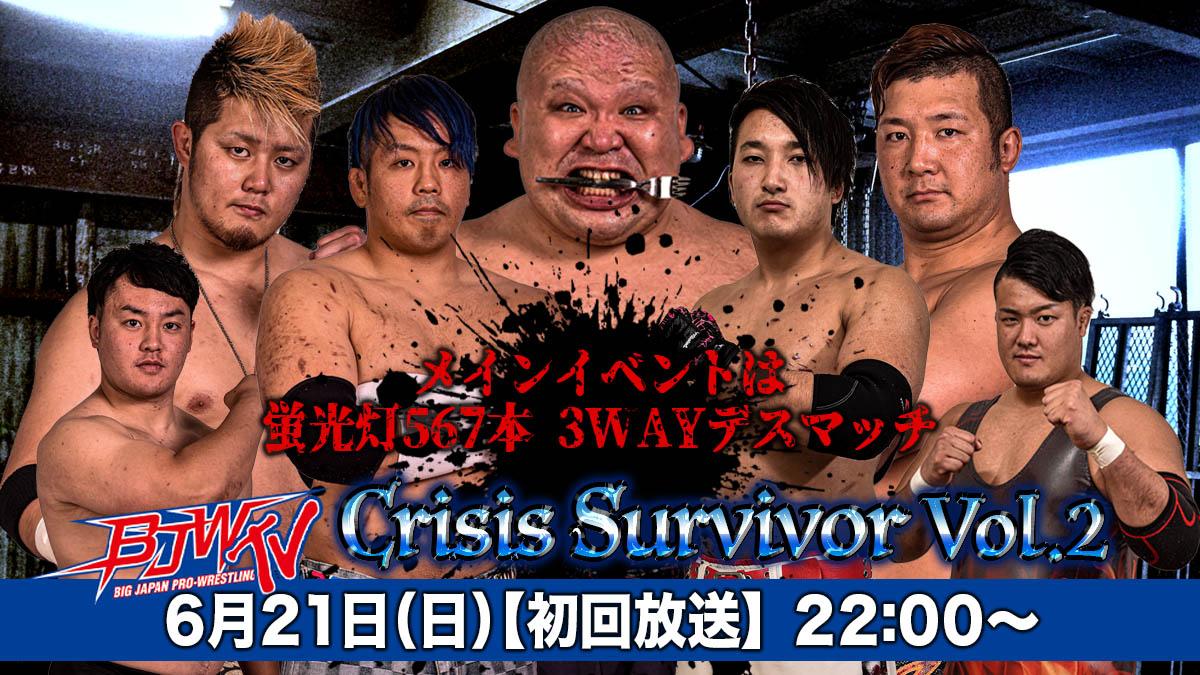 FIGHTING TVサムライ【BJW TVマッチ】BJW サムライTVマッチ「大日本プロレス~Crisis Survivor・Vol.2」