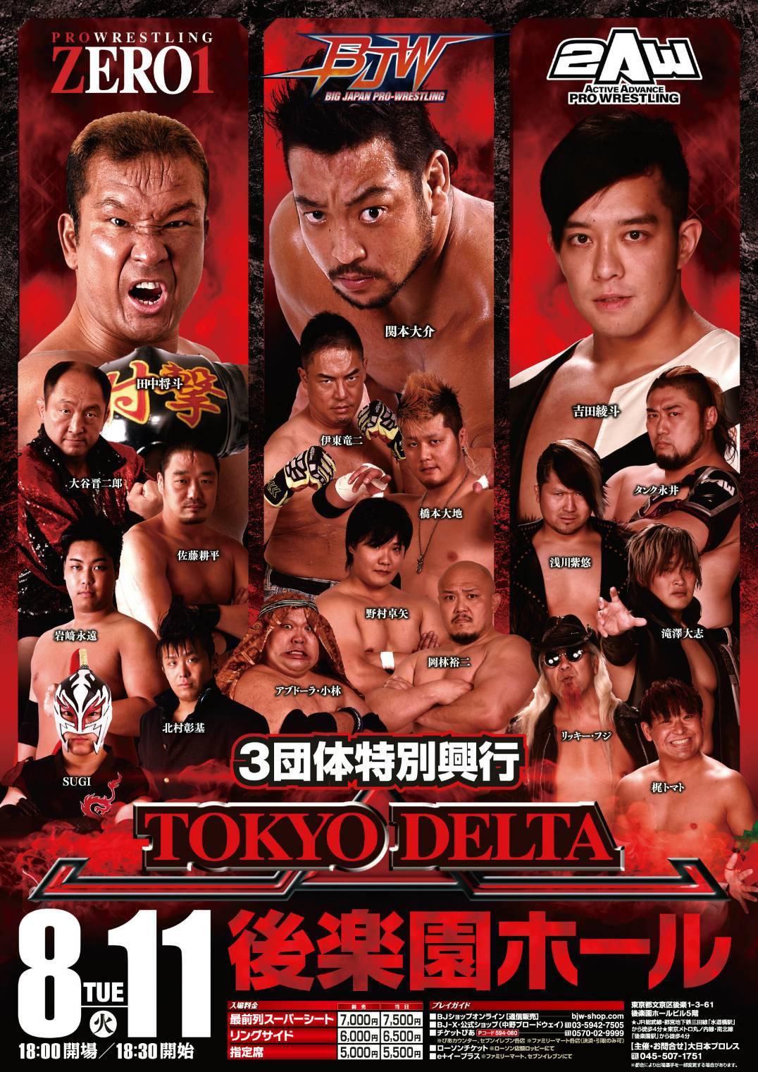 ※新型コロナウィルス対策座席表でのご案内となります。「大日本×ZERO1×2AW3団体特別興行~TOKYO DELTA」東京・後楽園ホール大会