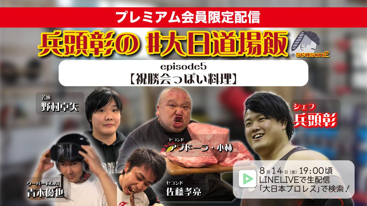 大日本プロレスは動画コンテンツが盛りだくさん !今後のニコ生・LINELIVE等 各種動画配信情報