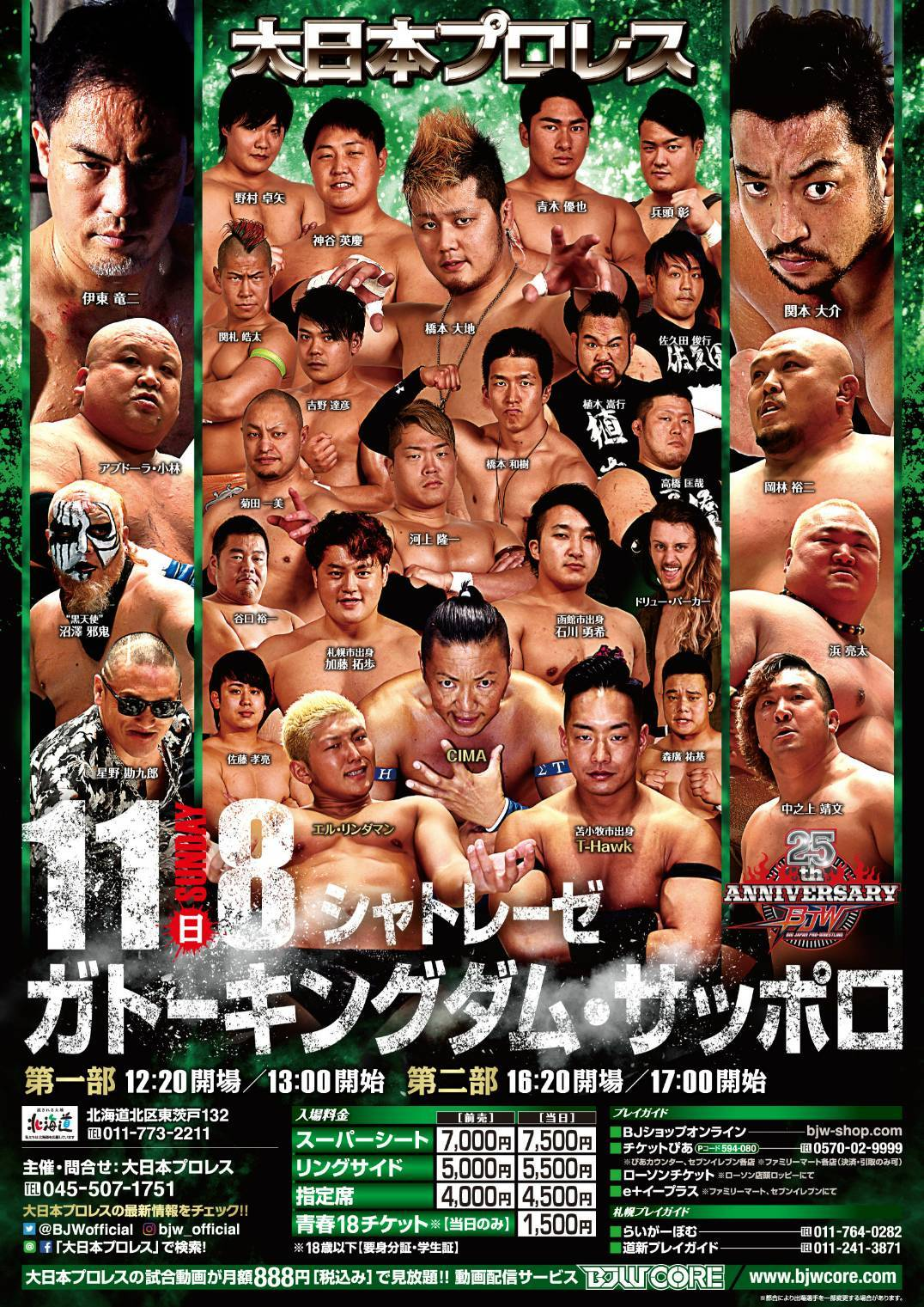 (第1部)北海道・シャトレーゼ・ガトーキングダムサッポロ大会