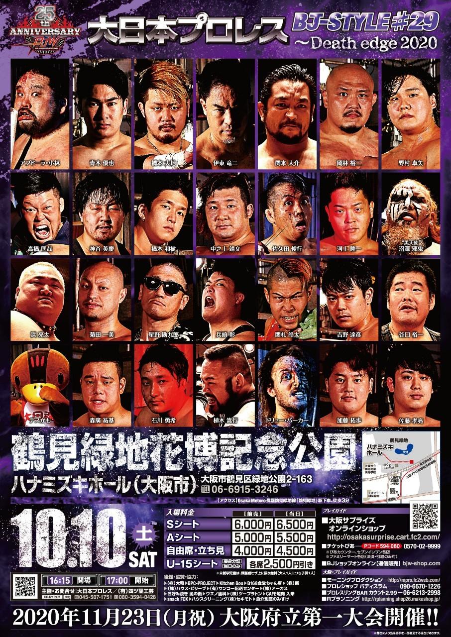 「BJ-STYLE♯29〜Death edge2020」大阪市鶴見緑地花博記念公園・ハナミズキホール大会※新型コロナウィルス対策座席表でのご案内となります。
