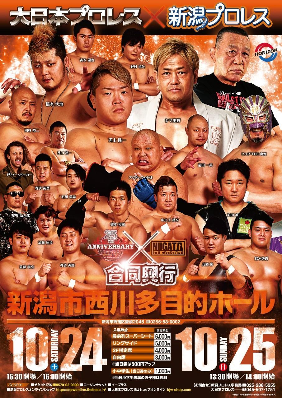 大日本プロレス×新潟プロレス合同興行 新潟市西川多目的ホール大会(2連戦・2日目)※新型コロナウィルス対策座席表でのご案内となります。