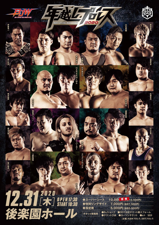 【Fighting TV サムライにて生中継あり】【大日本プロレス&DDT合同興行】「年越しプロレス2020~年忘れ!シャッフル・タッグトーナメント」東京・後楽園ホール大会※新型コロナウィルス対策座席表でのご案内となります。