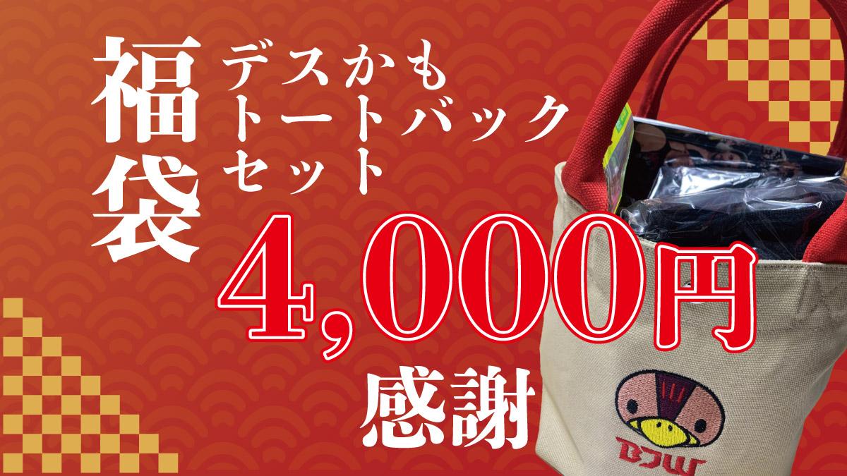 2021年新春福袋〜デスかもバッグセット〜