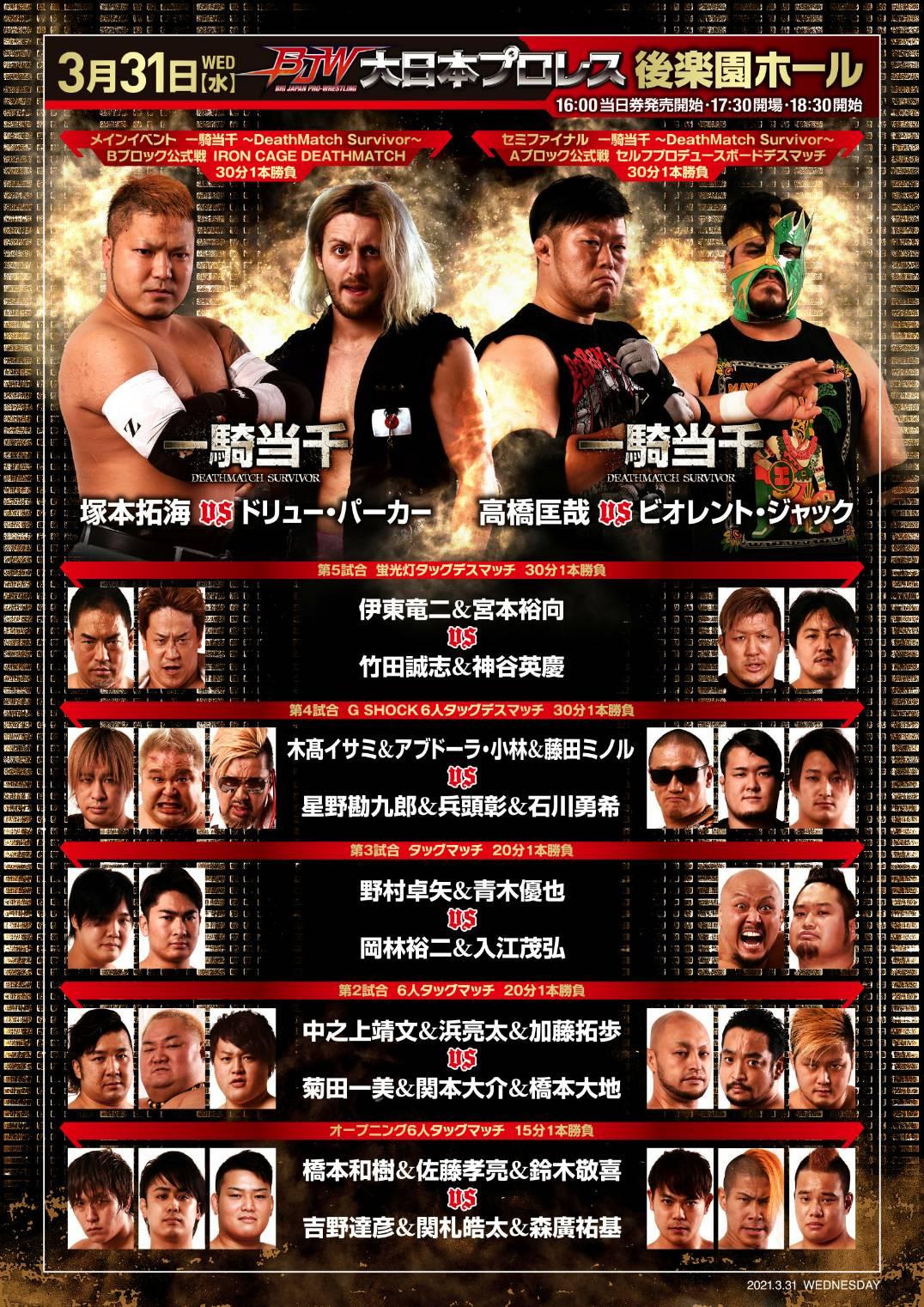「一騎当千DeathMatch Survivor~公式戦」東京・後楽園ホール大会