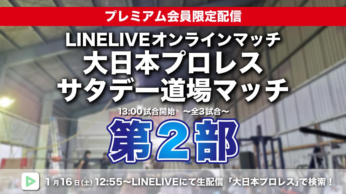 【LINELIVE「大日本プロレス」での生配信あり】「サタデー道場マッチ 第2部」※新型コロナウィルス対策座席表でのご案内となります。