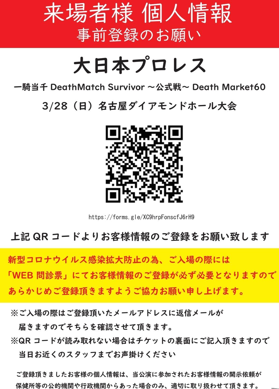 「一騎当千DeathMatch Survivor~公式戦~Death Market60」 愛知・名古屋ダイアモンドホール大会