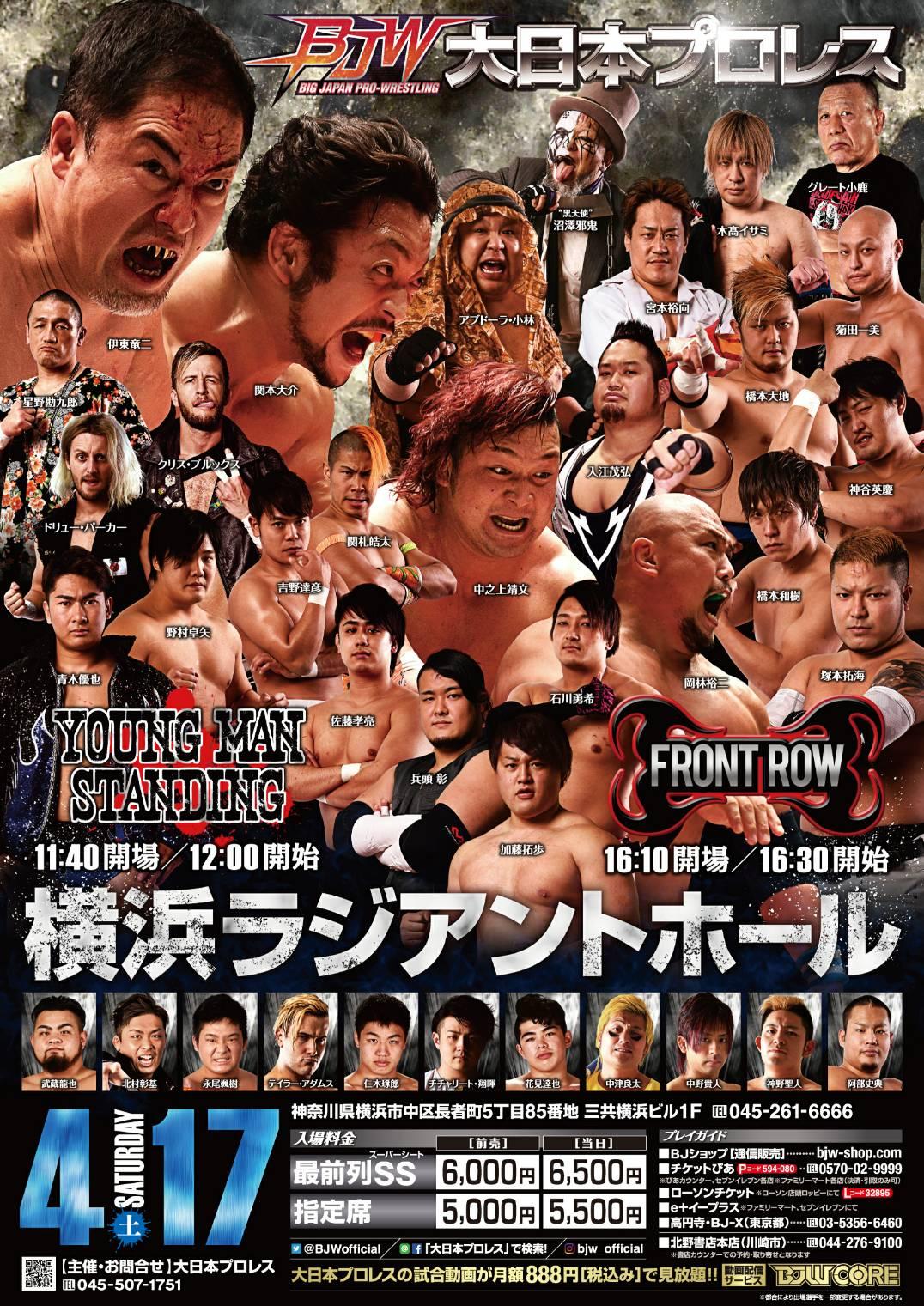 【2部興行・第2部】「FRONT ROW」神奈川・横浜ラジアントホール大会